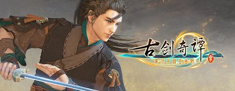 Now Available on Steam - 古剑奇谭三